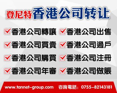 香港公司转让,香港公司出售,香港公司过户