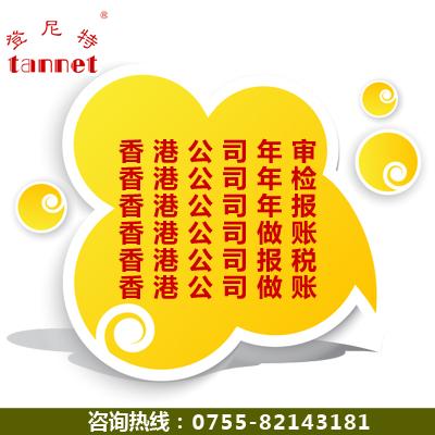 香港公司年报 香港公司年审  香港公司年检