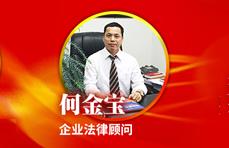 企(qi)業法律顧問