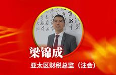 梁錦成-亞太區財稅(shui)總監